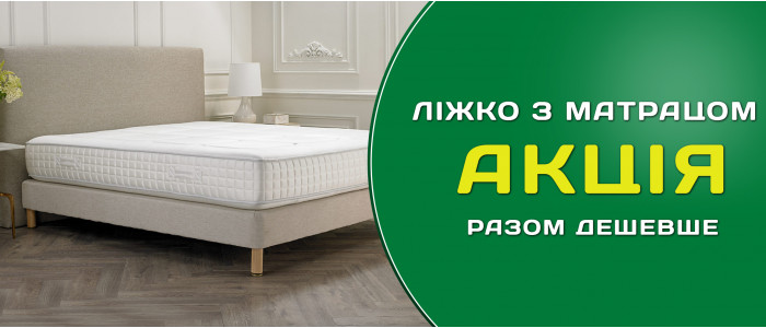 Ліжка з матрацом (акція)