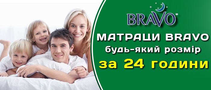 Акционное предложение от производителя матрасов Браво с 15 апреля до 30 мая