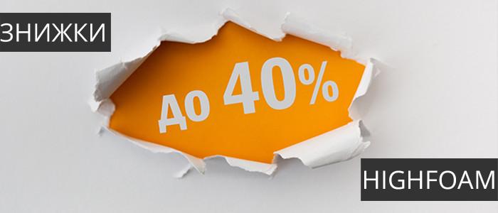 Знижки до 40% HighFoam