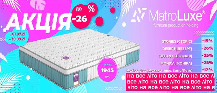 Квартальна Акція Matroluxe