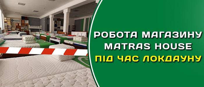 Условия работы магазина Матрас Хаус вовремя локдауна 20 марта - 30 апреля 2021